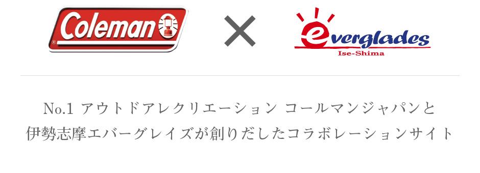 No.1 アウトドアレクリエーション コールマンジャパンと伊勢志摩エバーグレイズが創りだしたコラボレーションサイト