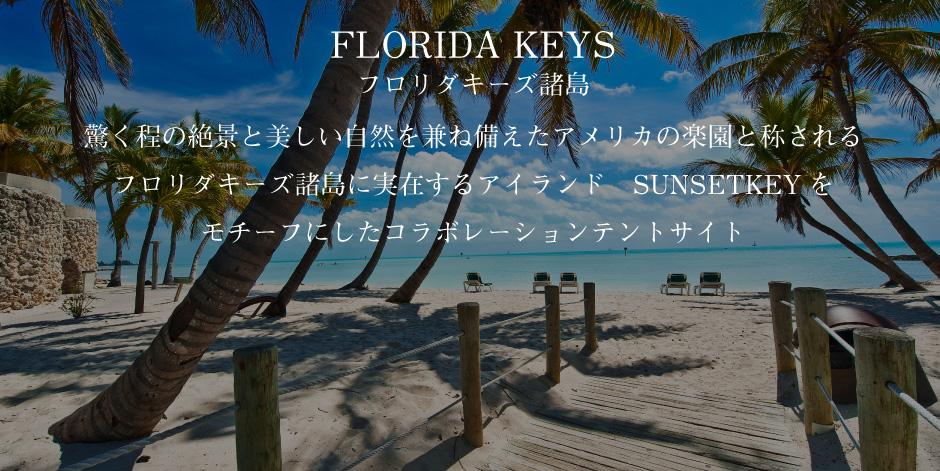 フロリダキーズ諸島