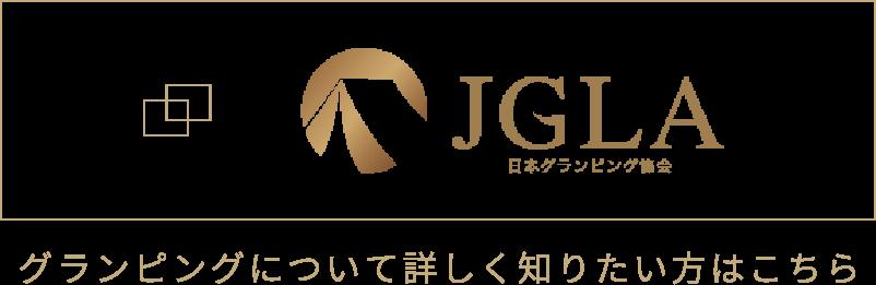 一般社団法人日本グランピング協会