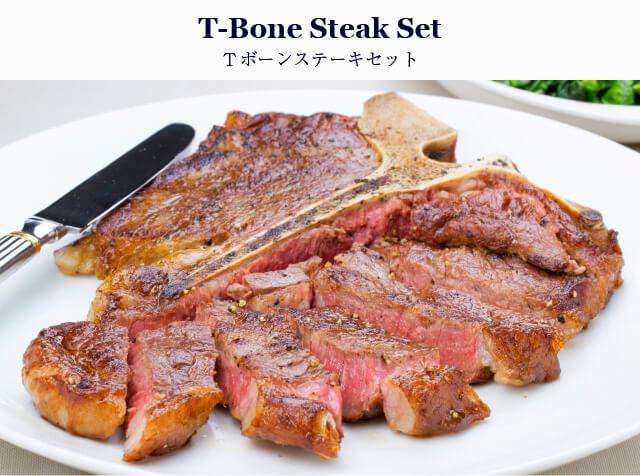 Tボーン ステーキセット