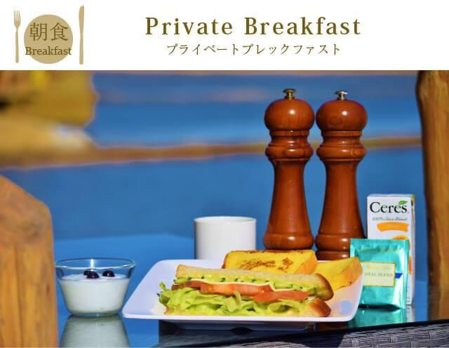 朝食:プライベートブレックファスト