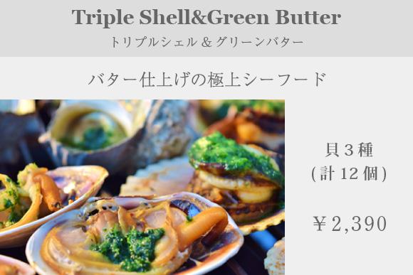 トリプルシェル&グリーンバター