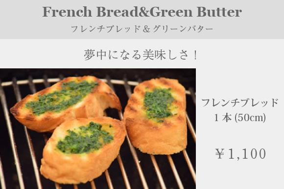 フレンチブレッド&グリーンバター