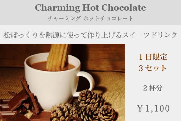 チャーミングホットチョコレート