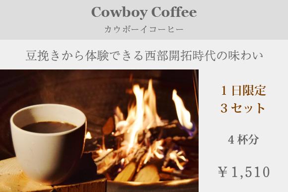 カウボーイコーヒー
