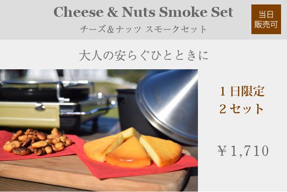 チーズ&ナッツ スモークセット