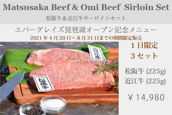 松阪牛&近江牛コラボレーションサーロインセット