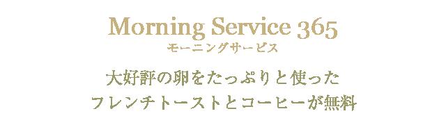 モーニングサービス365
