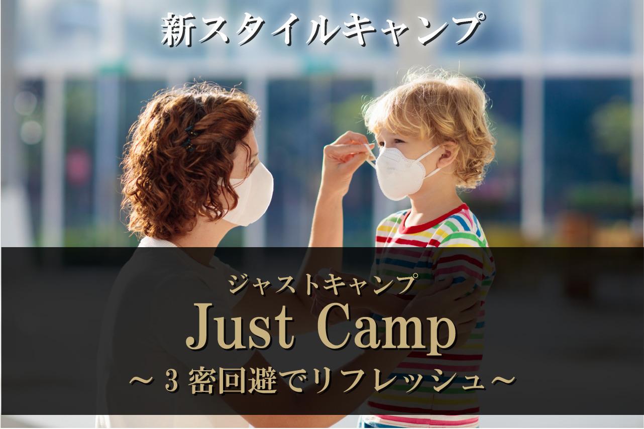 ジャストキャンプ Justcamp