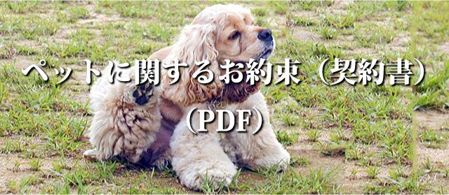 ペットに関するお約束(契約書) (PDF)