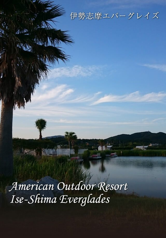 american-outdoor-resort