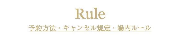 予約方法・キャンセル規定・場内ルール